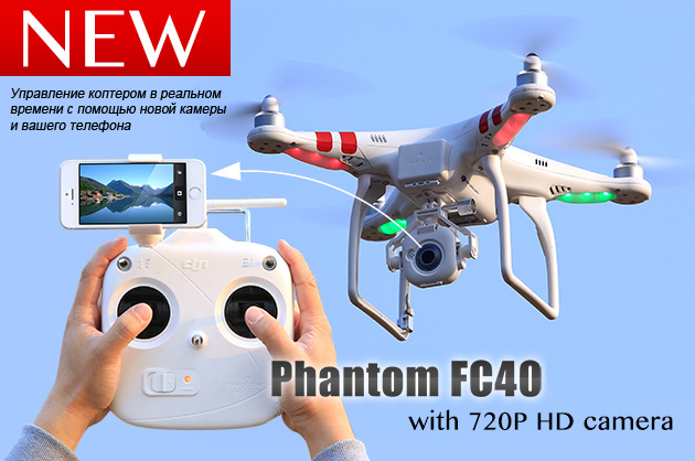 dji-phantom-fc40-new-fp.jpg