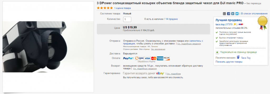 Допы мавик айр на ebay квадрокоптер купить за 100