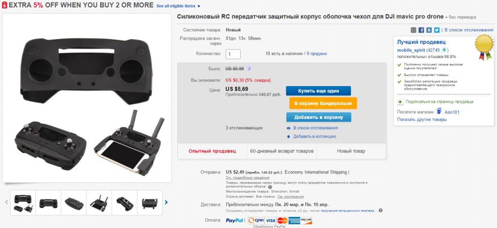 Купить mavic combo за полцены в якутск металлический кейс спарк по дешевке