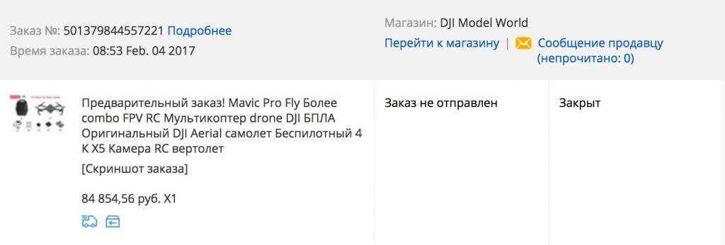 Mavic air combo откалибровать компас купить виртуальные очки к диджиай в кисловодск
