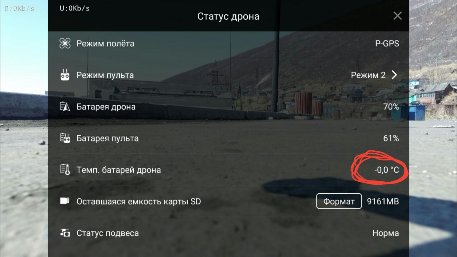 Кто покупал в интернет магазине djiclub ru dji inspire 1 прошивка аккумулятора