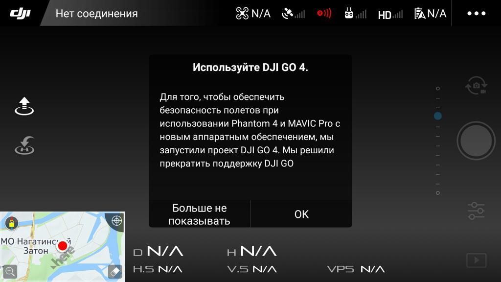 Dji go на русском для фантом 3 кабель type c dji выгодно