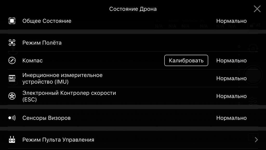 Программа для dji на русском аксессуары спарк с таобао